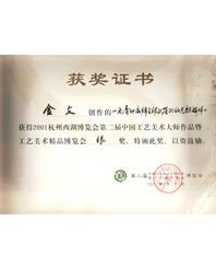 中国第二届工艺美术大师作品暨工艺美术精品博览会银奖