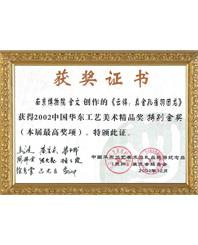 2002中国华东工艺美术精品奖特别金奖