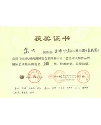 第四届中国工艺美术大师作品暨国际艺术精品博览会铜奖