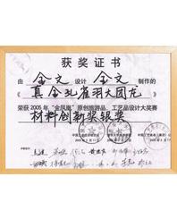 """2005年""""金凤凰""""原创设计大赛创新银奖"""