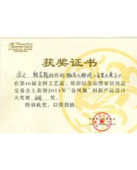 """雕花天鹅绒《五星出东方》荣获2011""""金凤凰""""创新产品设计大奖赛铜奖"""