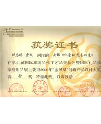 """云锦《织金妆花喜相逢》荣获2006年""""金凤凰""""创新产品设计大奖赛金奖"""