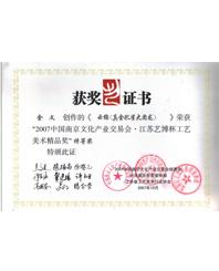 """《真金孔雀羽大团龙》荣获""""2007江苏艺博杯工艺美术精品奖""""特等奖"""