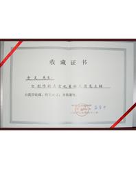 《真金孔雀羽大团龙立轴》2007年被中国国家博物馆收藏