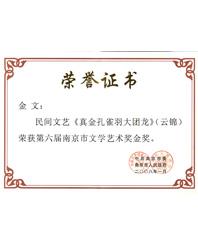 《真金孔雀羽大团龙》(云锦)荣获2008第六届南京市文学艺术奖金奖
