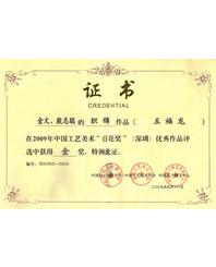 """《五福龙》荣获2009年中国工艺美术""""百花奖""""金奖"""