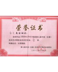 云锦卷轴《五星出东方》荣获第七届中国民间艺术博览会民间艺术品金奖