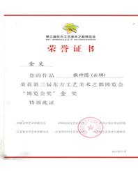 """框画《猴神》荣获第三届民间工艺美术展""""博览会金奖"""""""