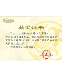"""云锦《九骏图》荣获2011年""""金凤凰""""创新产品设计大奖赛金奖"""